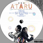 劇場版 ATARU‐THE FIRST LOVE & THE LAST KILL‐ カスタムDVD ...